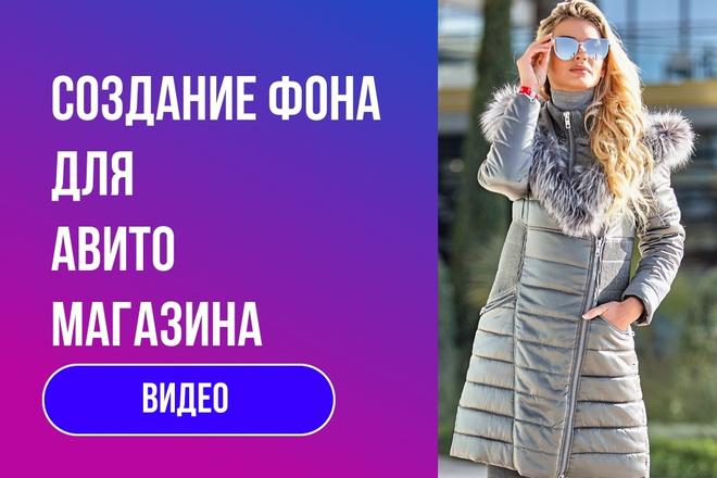 Фон для магазина на Авито. ру 152 - kwork.ru