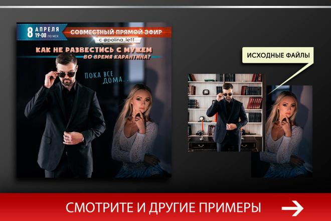 Баннер, который продаст. Креатив для соцсетей и сайтов. Идеи + 33 - kwork.ru