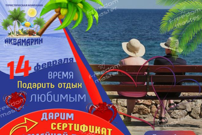 Разработаю 3 promo для рекламы ВКонтакте 63 - kwork.ru