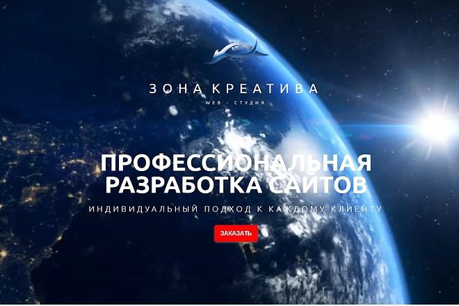 Сайты под ключ, интернет-магазины под ключ 6 - kwork.ru