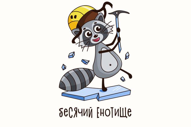 Нарисую мультяшных персонажей 2 - kwork.ru