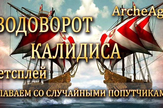 Сделаю превью картинки для ваших видео на YouTube 7 - kwork.ru