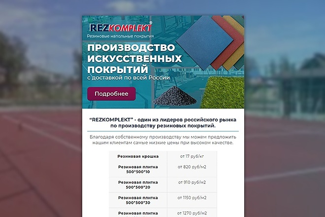Html-письмо для E-mail рассылки 76 - kwork.ru