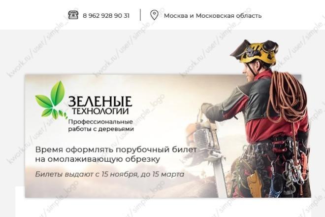 Html-письмо для E-mail рассылки 55 - kwork.ru