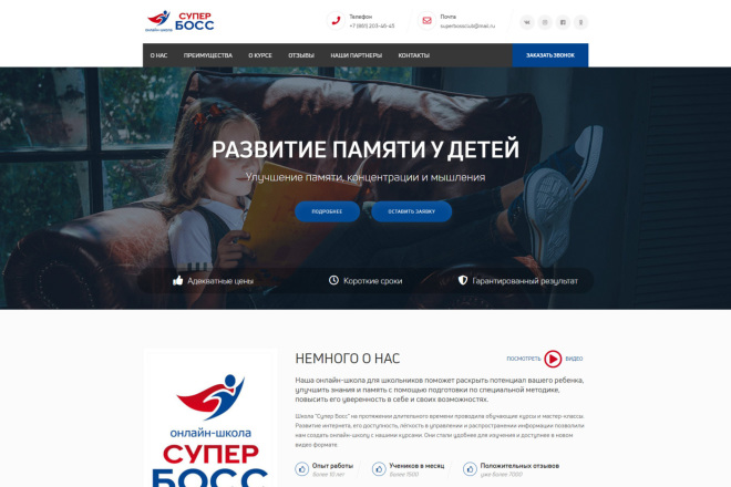 Продающий сайт - Лендинг под ключ, для любых целей 23 - kwork.ru