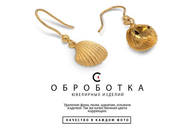 Обработаю фото Ювелирных изделий 38 - kwork.ru