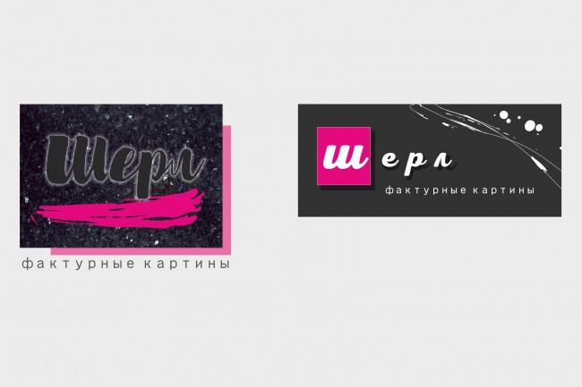 Разработаю логотип для Вашей компании 54 - kwork.ru