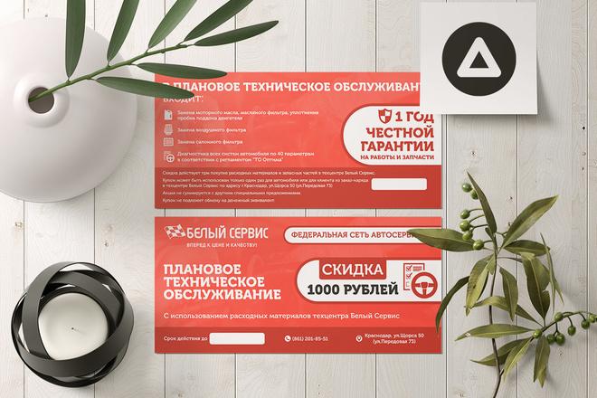 Листовка или флаер 2 варианта 23 - kwork.ru