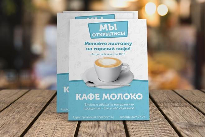 Листовка или флаер 2 варианта 22 - kwork.ru