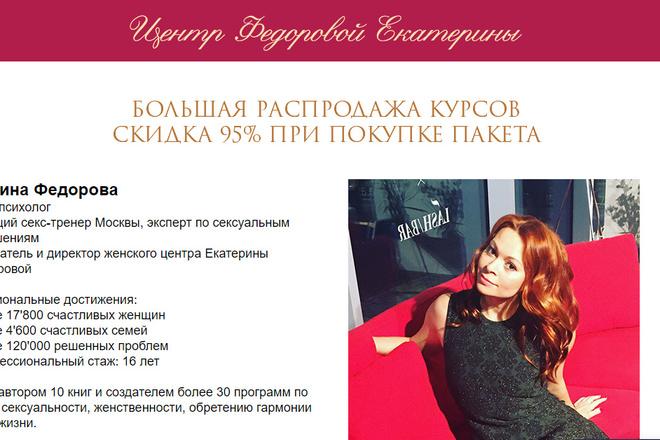 Скопирую почти любой сайт, landing page под ключ с админ панелью 24 - kwork.ru