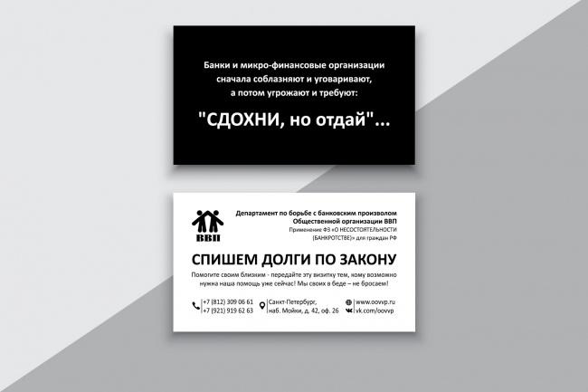 Разработаю макет визитки 54 - kwork.ru