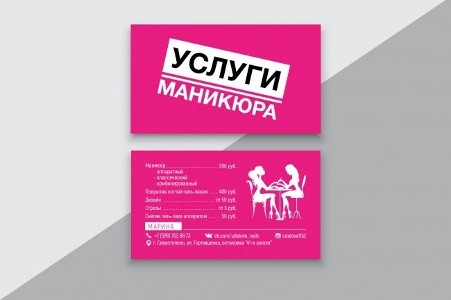 Разработаю макет визитки 56 - kwork.ru