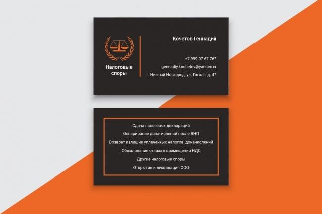 Разработаю макет визитки 55 - kwork.ru