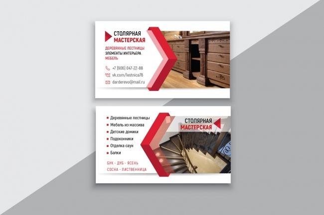 Разработаю макет визитки 31 - kwork.ru