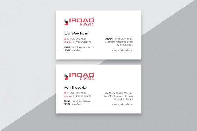 Разработаю макет визитки 32 - kwork.ru