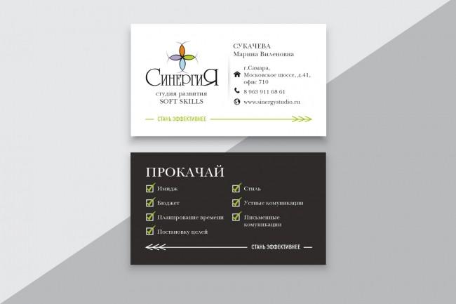 Разработаю макет визитки 16 - kwork.ru