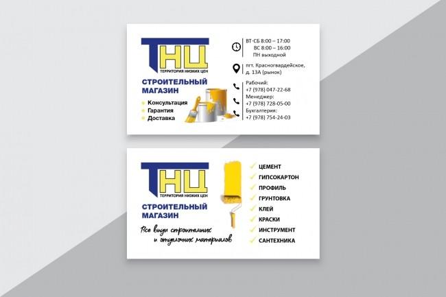 Разработаю макет визитки 17 - kwork.ru