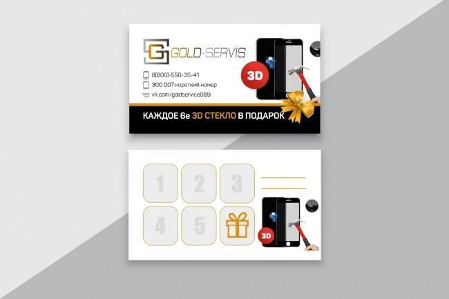 Разработаю макет визитки 21 - kwork.ru