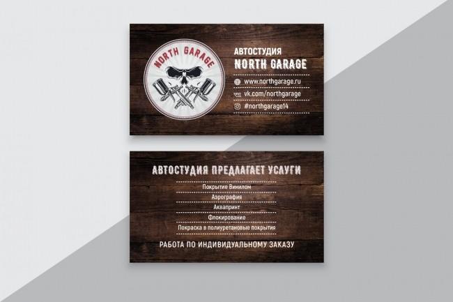 Разработаю макет визитки 13 - kwork.ru