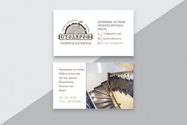 Разработаю макет визитки 26 - kwork.ru