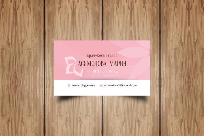 Разработаю макет визитки 97 - kwork.ru
