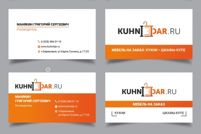 Разработаю макет визитки 82 - kwork.ru
