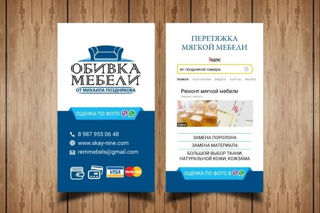 Разработаю макет визитки 93 - kwork.ru
