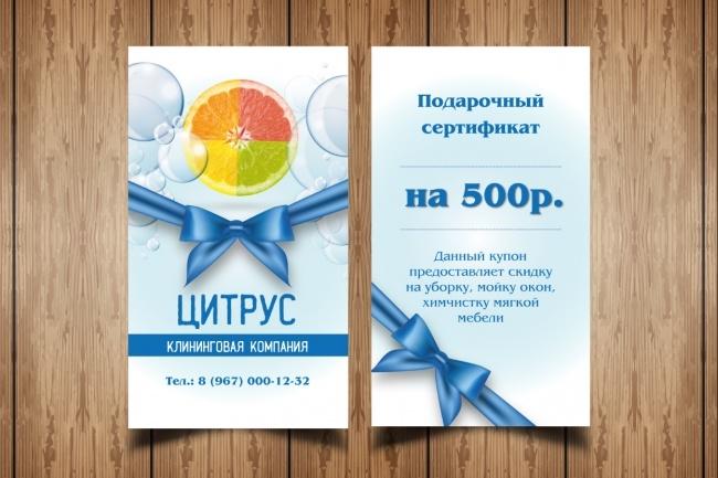 Разработаю макет визитки 90 - kwork.ru