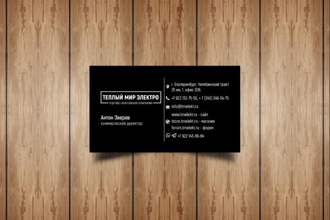 Разработаю макет визитки 84 - kwork.ru
