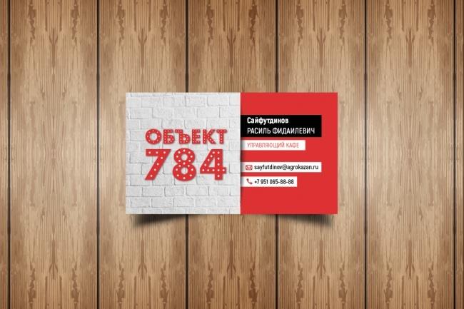 Разработаю макет визитки 62 - kwork.ru