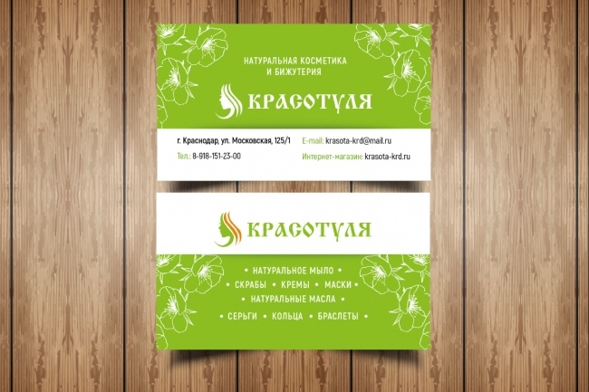 Разработаю макет визитки 68 - kwork.ru
