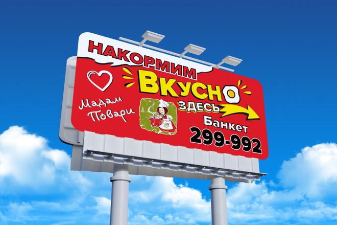 Широкоформатный баннер, качественно и быстро 5 - kwork.ru