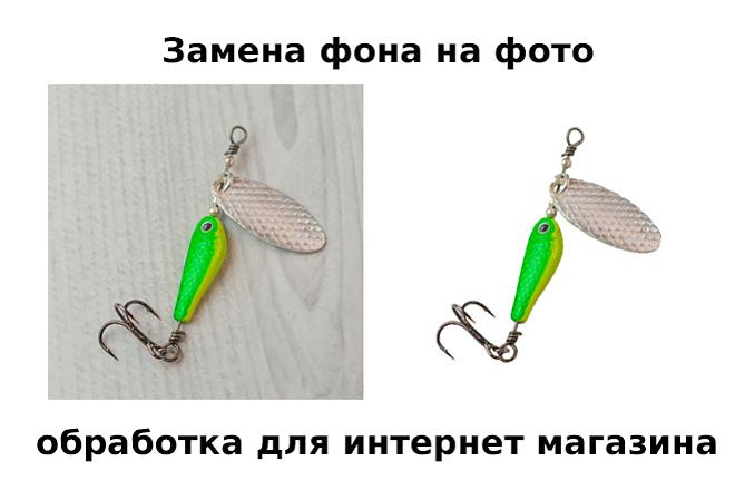 Уберу фон с картинок, обработаю фото для сайтов, каталогов 2 - kwork.ru