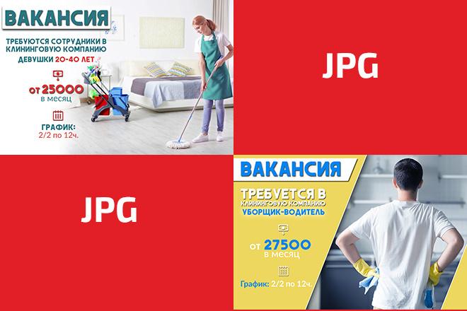 Сделаю 2 качественных gif баннера 78 - kwork.ru