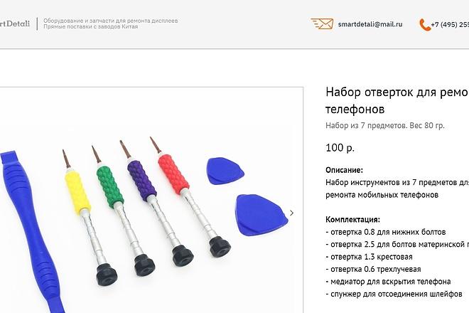 Скопирую одностраничный сайт, лендинг 19 - kwork.ru