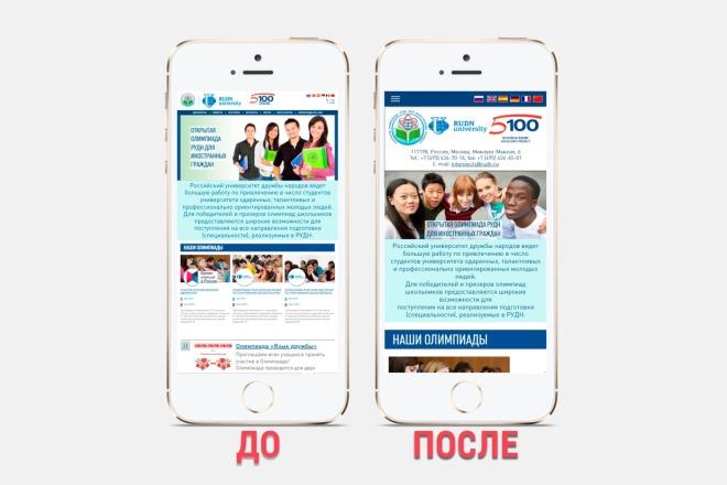 Адаптация сайта под все разрешения экранов и мобильные устройства 7 - kwork.ru