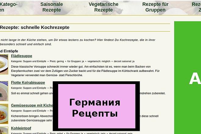 Автонаполняемый сайт новостной агрегатор 4 - kwork.ru