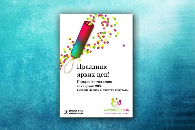 Листовки, флаеры, которые обращают на себя внимание 49 - kwork.ru