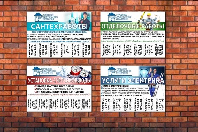 Листовки, флаеры, которые обращают на себя внимание 45 - kwork.ru