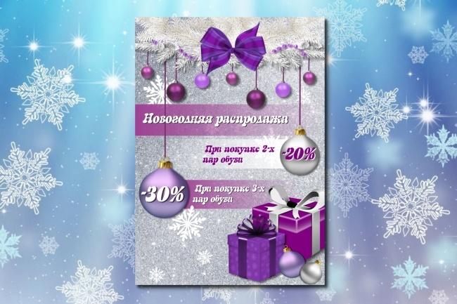 Листовки, флаеры, которые обращают на себя внимание 42 - kwork.ru