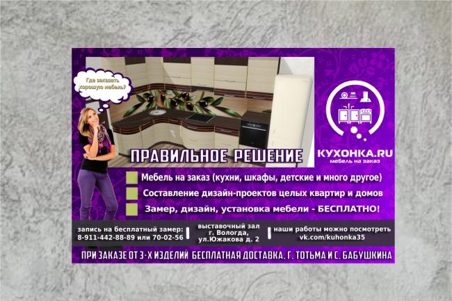 Листовки, флаеры, которые обращают на себя внимание 52 - kwork.ru