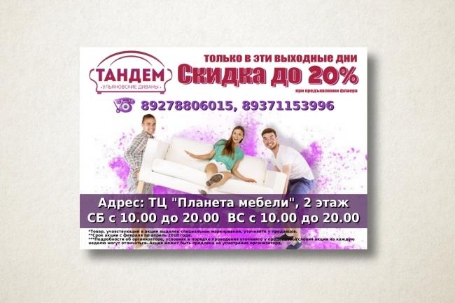 Листовки, флаеры, которые обращают на себя внимание 37 - kwork.ru