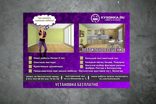 Листовки, флаеры, которые обращают на себя внимание 53 - kwork.ru