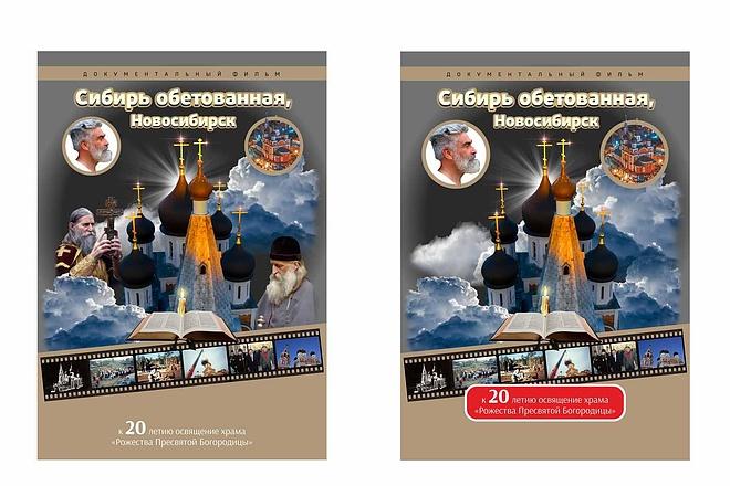 Постер, плакат, афиша 11 - kwork.ru
