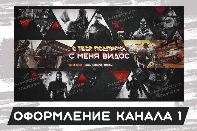 Шапка для Вашего YouTube канала 59 - kwork.ru