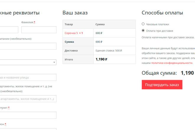 Создание готового интернет-магазина на Вордпресс WooCommerce с оплатой 15 - kwork.ru
