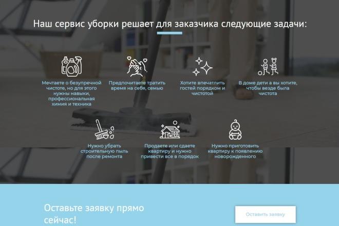 Сайт под ключ. Landing Page. Backend 82 - kwork.ru