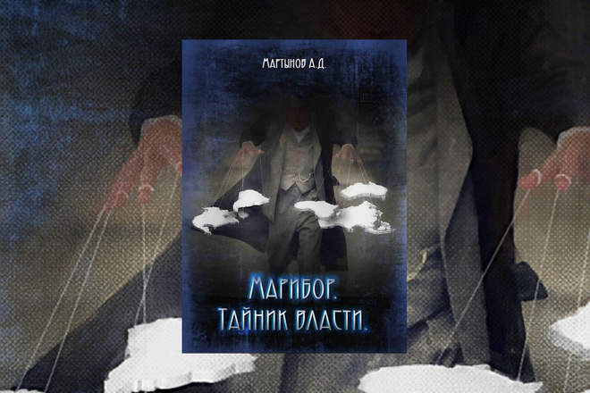 Создам обложку на книгу 2 - kwork.ru