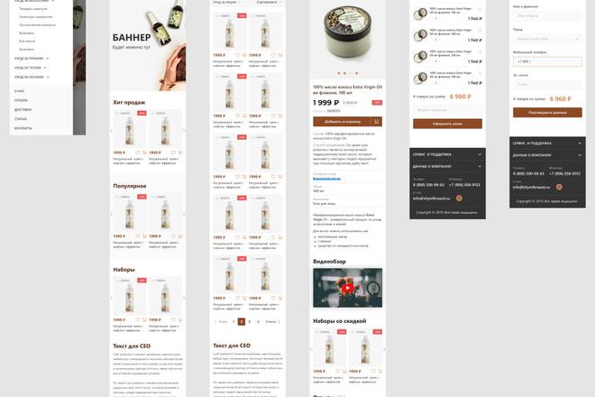 Верстка страниц по макетам psd, sketch, figma 13 - kwork.ru