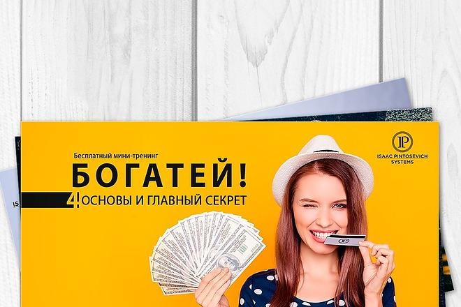 Сделаю 1 баннер статичный для интернета 31 - kwork.ru